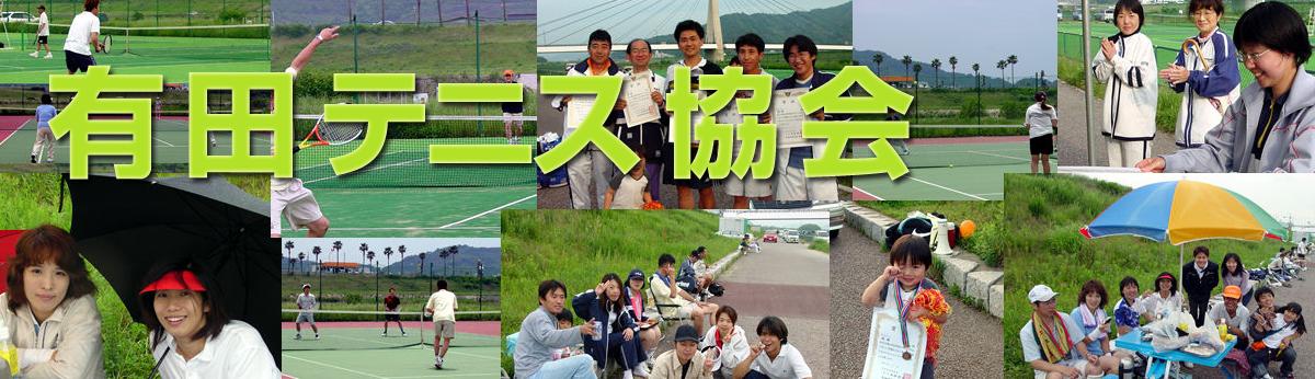 有田テニス協会